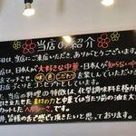 チャイナ食堂 九龍 - こだわり