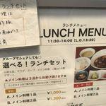 チャイナ食堂 九龍 - ランチメニュー