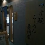 70130528 - 店構え