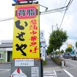 中華そばいせや - 道端の看板
