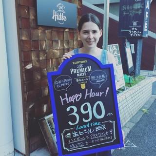 ◆ハッピーアワー◆ランチビール&ワインなど390円!