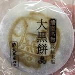 御菓子司 大黒屋丹治 - 料理写真:2017.6.15  播磨名物〝大黒餅〟