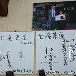 七滝茶屋 - 松重氏のサイン