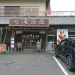 七滝茶屋 - 2017年7月撮影