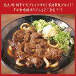 肉うどん 蔵 - 料理写真:当店自慢の『小倉名物肉うどん』♪