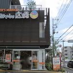 ムーちゃん広場 -