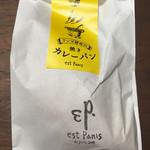 70144263 - リンゴ酵母の焼きカレーパン@280円