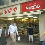Shiroyabekari - シロヤベーカリー 小倉店(2017.07.14)