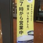 TSUDA屋 - 朝7時から営業中!(2017.07.14)