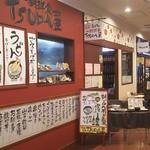 TSUDA屋 - TSUDA屋 お店の外観(2017.07.14)