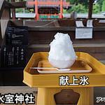 氷室神社 - お供え物の素氷
