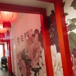 中国料理 喜羊門 - シャレオツ