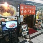 洋食ふくもと - 店舗外観