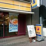 松屋 - お店の前