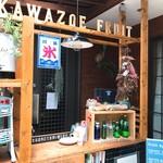 カワゾエフルーツ - こちらでかき氷を提供しています