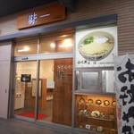 味一 - 店舗外観 2017.7