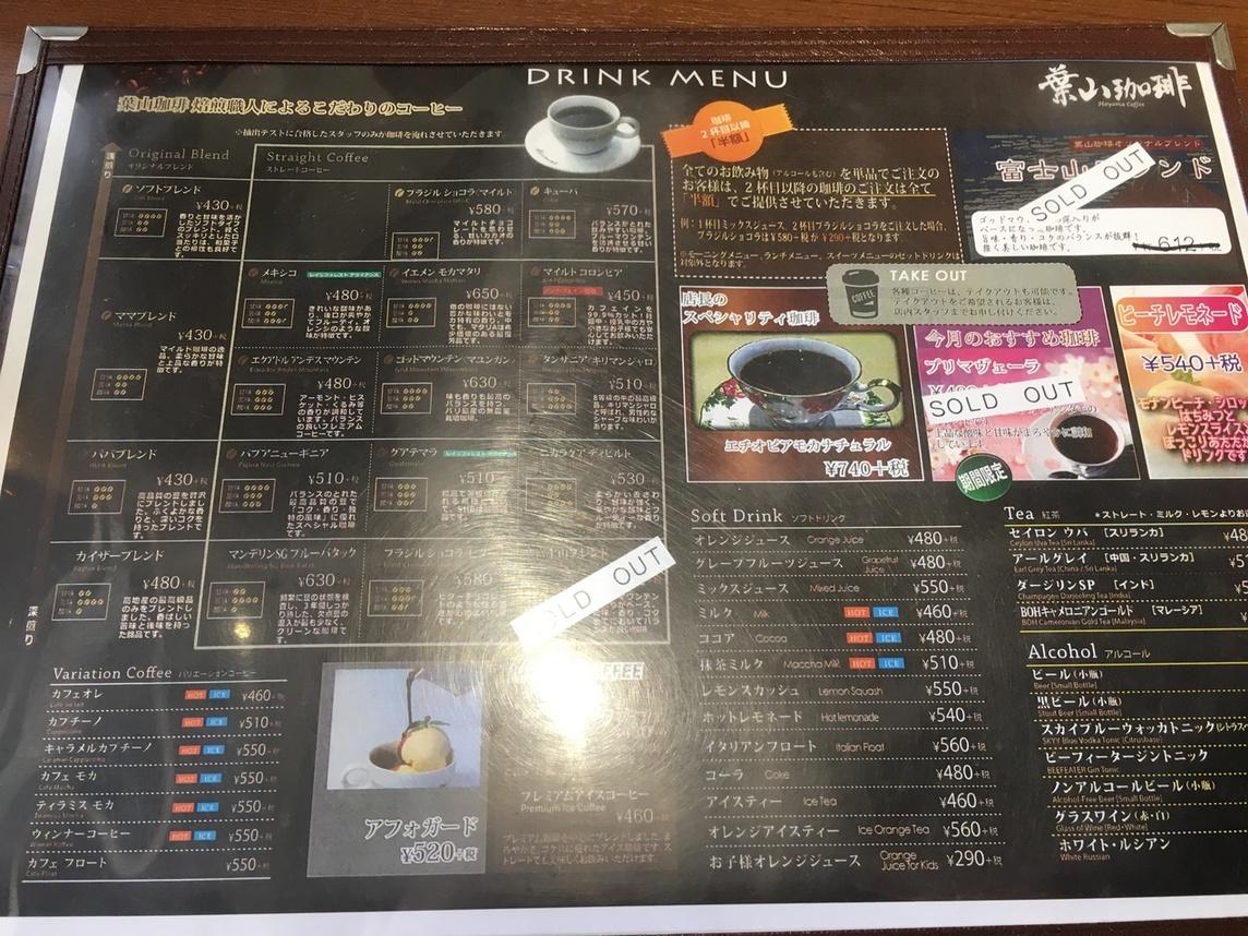 葉山珈琲 沼津駅前店 name=