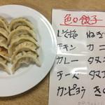 イキイキ・ギョーザ - 元祖和餃子色々(1300円)