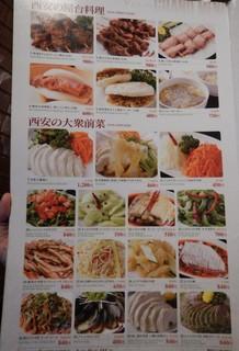 XI'AN - 屋台・大衆料理メニュー