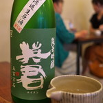 來輪 - 京都の英勲は知っていたが、こちらは静岡の英君。