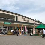 道の駅富士吉田 物産館 -