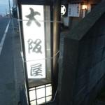 大阪屋寿司店 - 看板(2017.07)