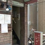 洋食や シェ・ノブ - お店の外観(店舗は2階になります。)