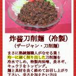 山西亭 - 料理写真:ザージャン刀削麺 夏の新メニュー