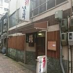 いば昇 本店 -
