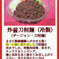 山西亭 - ザージャン刀削麺 夏の新メニュー
