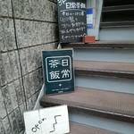 日常茶飯 - 階段にメニューあります
