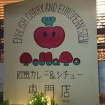 トマト - シチューも食べたいね~