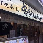 串かつじゃんじゃん 3号店 -