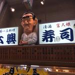 大興寿司 本店 -