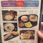 活麺富蔵 - 限定メニュー