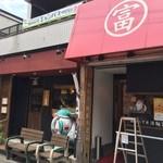 活麺富蔵 - お店の外観