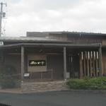 ステーキ・鉄板料理和かな 北上店 -