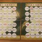 奈良の酒蔵全部呑み うまっしゅ -