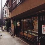 甘泉堂 - 老舗の佇まい 引き戸を開けて商品を受け取ります