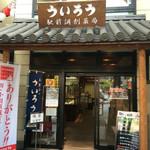 70172079 - ういろう 駅前調剤薬局店