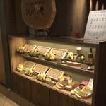 蕎麦 しのぶ庵 なんばパークス店 -