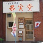 果実堂 - お店