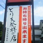 70174011 - 店先の看板