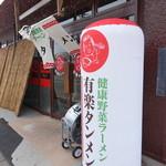 有楽タンメン - 2017.07 有楽町のコンビニが改装されてラーメン店になりました。