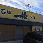 石田一龍 - 外観