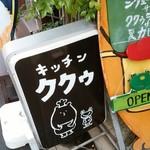 キッチン ククゥ - 昭和の看板