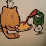 キッチン ククゥ - ケチャ注入♪