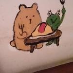 キッチン ククゥ - たべよー!!ボナペチ!