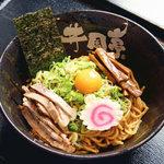 麺王者 井岡亭 - 油そば!人気急上昇中  一度食べてみてください。