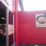 麵屋 正元 - 大通りの裏手側の店頭